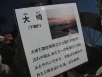 大崎~鷲ヶ峰