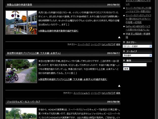 更新情報(2012/9/29)