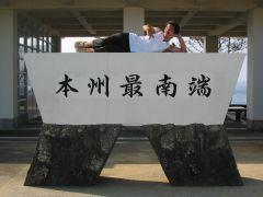 ツーリング記録追記(生石高原~潮岬)