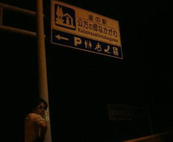 徳島で迷う
