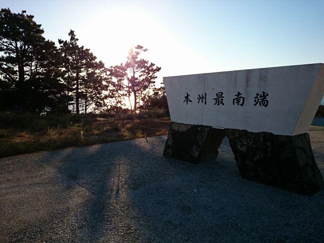 晩秋の南紀キャンプツーリング二日目 潮岬キャンプ場を散策する